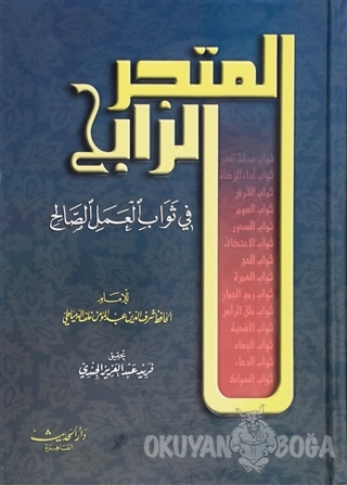 El-Metceru'r-Rabih Fi-Sevabi'l-Ameli's-Salih (Ciltli) - Kolektif - Faz