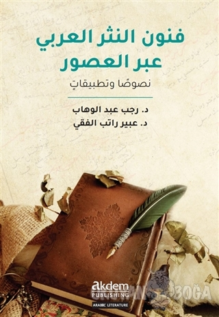 Funun en-Nesr el-Arabi'abra'l-Usur - Rajab Abdelwahhab - Akdem Yayınla