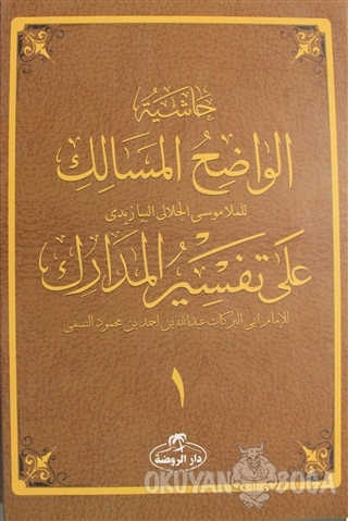 Haşiyetü'l Vadıhi'l Mesalik Ala Tefsiri'l Medarik Cilt 1 (Ciltli)