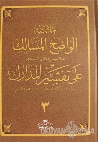 Haşiyetü'l Vadıhi'l Mesalik Ala Tefsiri'l Medarik Cilt 3 (Ciltli)