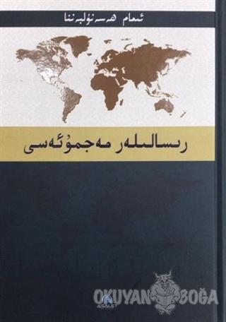 İmam Hasan El-Benna Risaleler (Uygurca) (Ciltli)