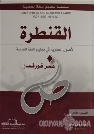 Kolay Arapça El-Kantara (Level 1)