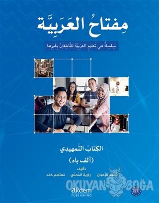 Miftahu'l Arabiyye Giriş Seviyesi (İngilizce) - Ahmed Al- Ruhban - Akd