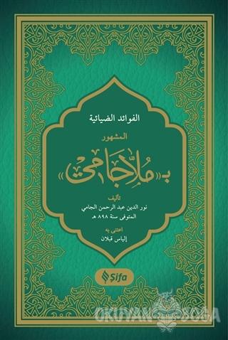 Molla Cami (Ciltli) - Abdurraman Cami - Şifa Yayınevi