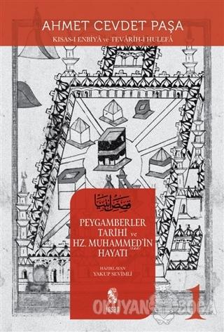Peygamberler Tarihi ve Hz. Muhammed'in (s.a.v.) Hayatı 1