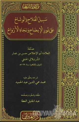 Sebilül Felah (Arapça) (Ciltli)