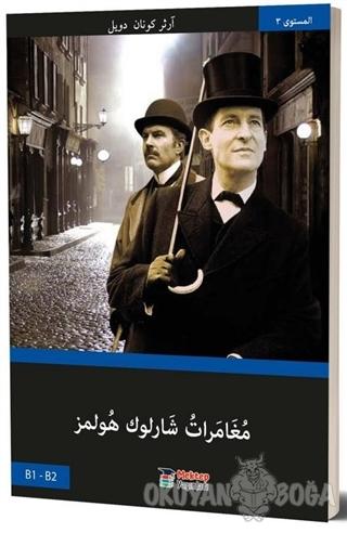 Sherlock Holmes'in Maceraları (Arapça) - Basel Swed - Mektep Yayınları