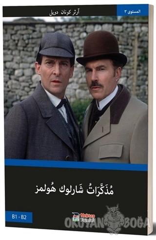 Sherlock Holmes'ün Anıları (Arapça)