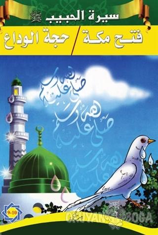 Siretü'l-Habib (9 - 10) - Kolektif - Beytü'l-Hikme Yayınları