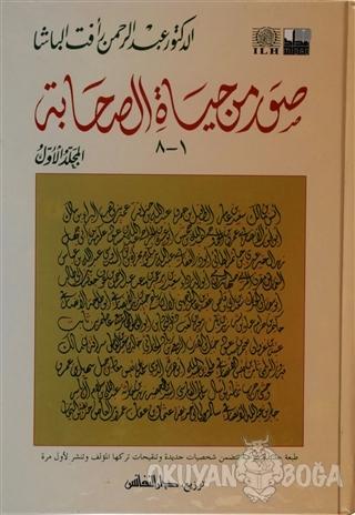 Suverun Min Hayati's-Sahabe (Arapça) (Ciltli) - Kolektif - Fazilet Neş