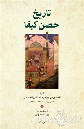 Tarıx Hisn Keyha (Arapça) (Ciltli)