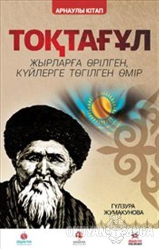 Toktogul : Şiirlerle Örülen Nağmelere Dökülen Ömür (Kazakça) - Gülzura