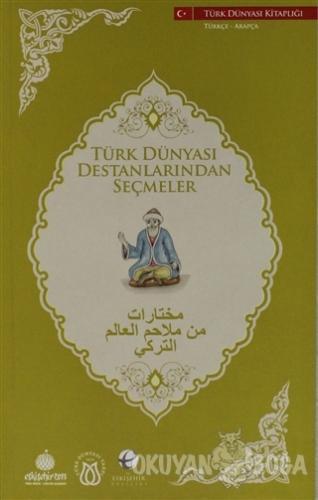 Türk Dünyası Destanlarından Seçmeler (Arapça-Türkçe)
