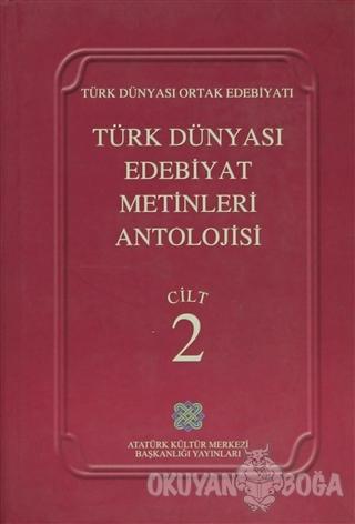 Türk Dünyası Edebiyat Metinleri Antolojisi Cilt: 2 (Ciltli) - Kolektif