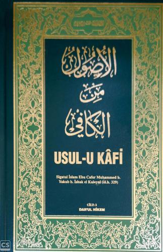 usul-i Kafi c.1