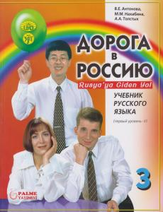 Rusyaya Giden Yol 3-2