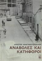 Anavoles ke Katifori