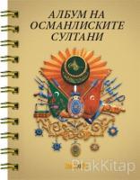 Osmanlı Padişahları Albümü (Makedonca)