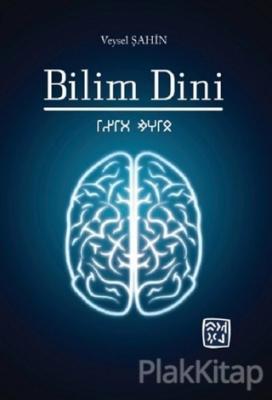 Bilim Dini