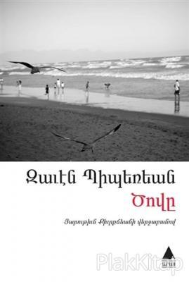 Deniz (Ermenice)