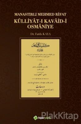 Külliyat-ı Kavaid-i Osmaniye