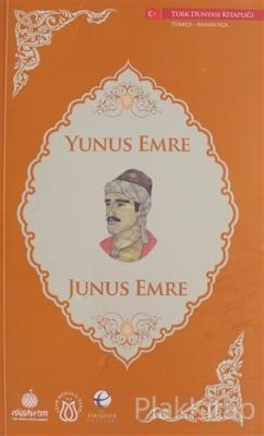 Yunus Emre (Arnavutça - Türkçe) Fatma Bölükbaş
