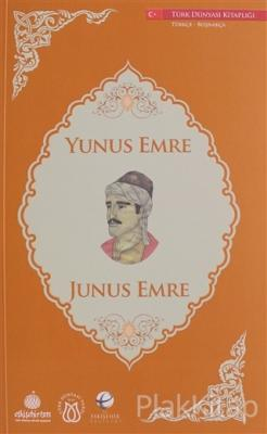 Yunus Emre (Boşnakça - Türkçe) Fatma Bölükbaş