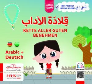 Silsilat'u Alamani nabiyi 2- qiladat'u aladab (AG)
