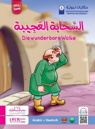 Silsilat'u Hikayat nabaviya 3- alsahaba alajiba (AG)