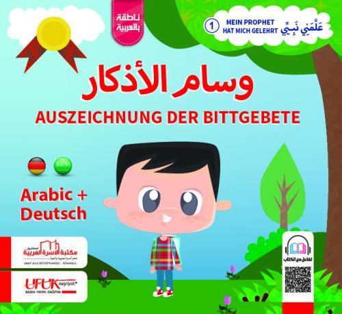 Silsilat'u Alamani nabiyi 1- visam alazkar (AG)