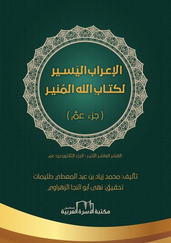 Al'iyrab alyasir likitab allah'ı almunir / juz' amma