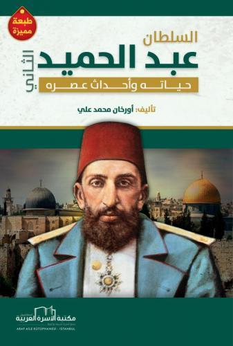 السلطان عبد الحميد الثاني (حياته وأحداث عصره) أ. عبدالفتاح أبو طاحون