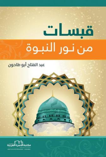 قبسات من نور النبوة أ. عبدالفتاح أبو طاحون