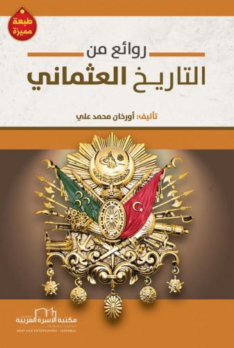 روائع من التاريخ العثماني أ. عبدالفتاح أبو طاحون