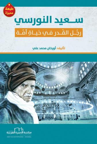 سعيد النورسي (رجل القدر في حياة أمة) أ. عبدالفتاح أبو طاحون