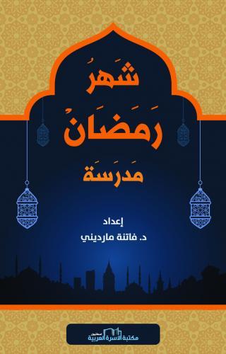 Şahr'u ramadan madrasa