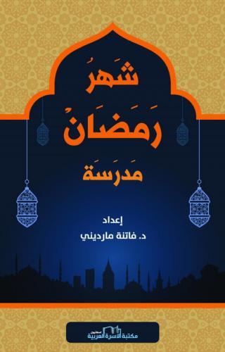Şahr'u ramadan madrasa Dr. Fatine mardine
