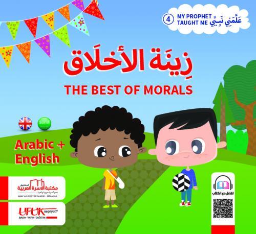 سلسلة علمني نبيي إنكليزي 4 - The best of Morals زياد طليمات