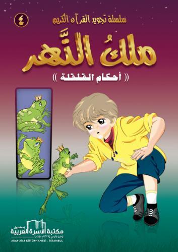 سلسلة تجويد القران الكريم المصورة / 4- ملك النهر أ. جنيد سعّاوي