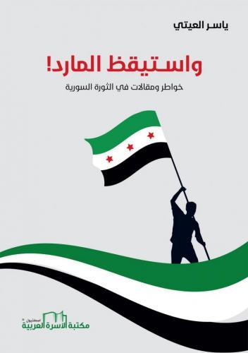 Vaistayqaz almarid Dr. Yaser el-Ayti