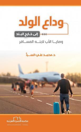 وداع الولد إلى خارج البلد (وصايا الأب لابنه المسافر) د. محمد علي السبأ