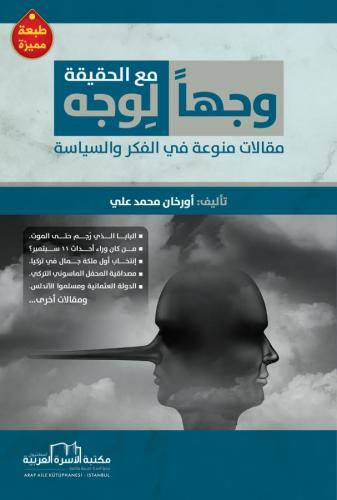 وجهاً لوجه مع الحقيقة (مقالات في الفكر والسياسة) أ. أورخان محمد علي