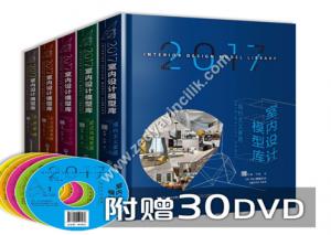 2017 Interior Design model Library 30 DVD