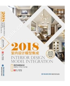 2018 Interior Design Model Integration
